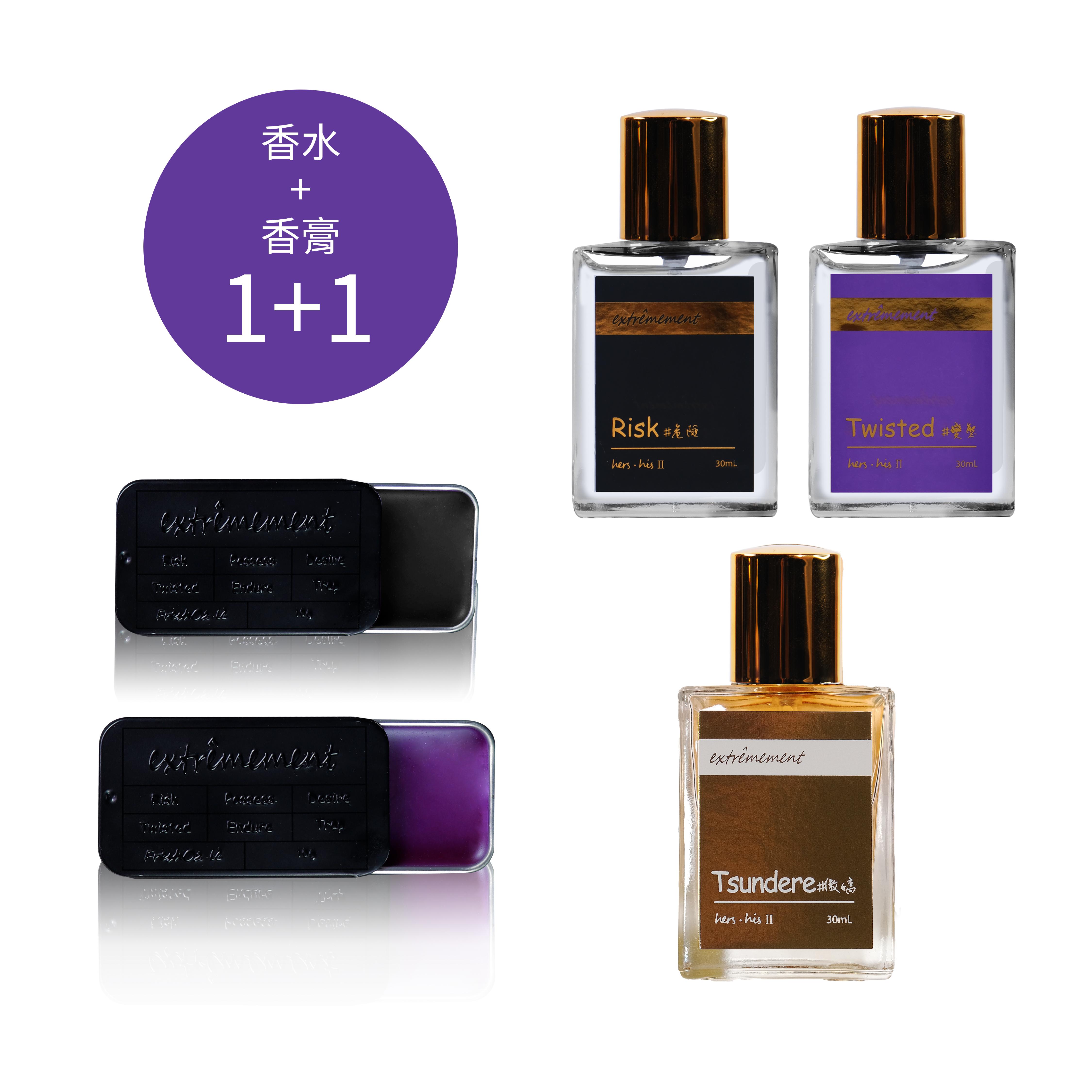 絕對領域|香水&香膏組