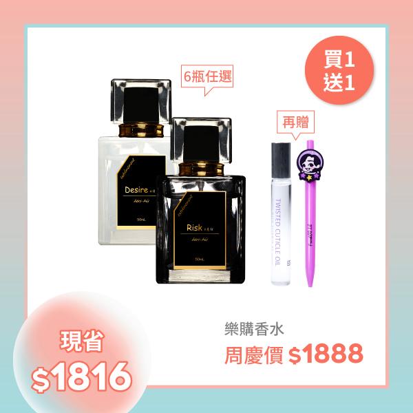 【買1送1】絕對領域香水