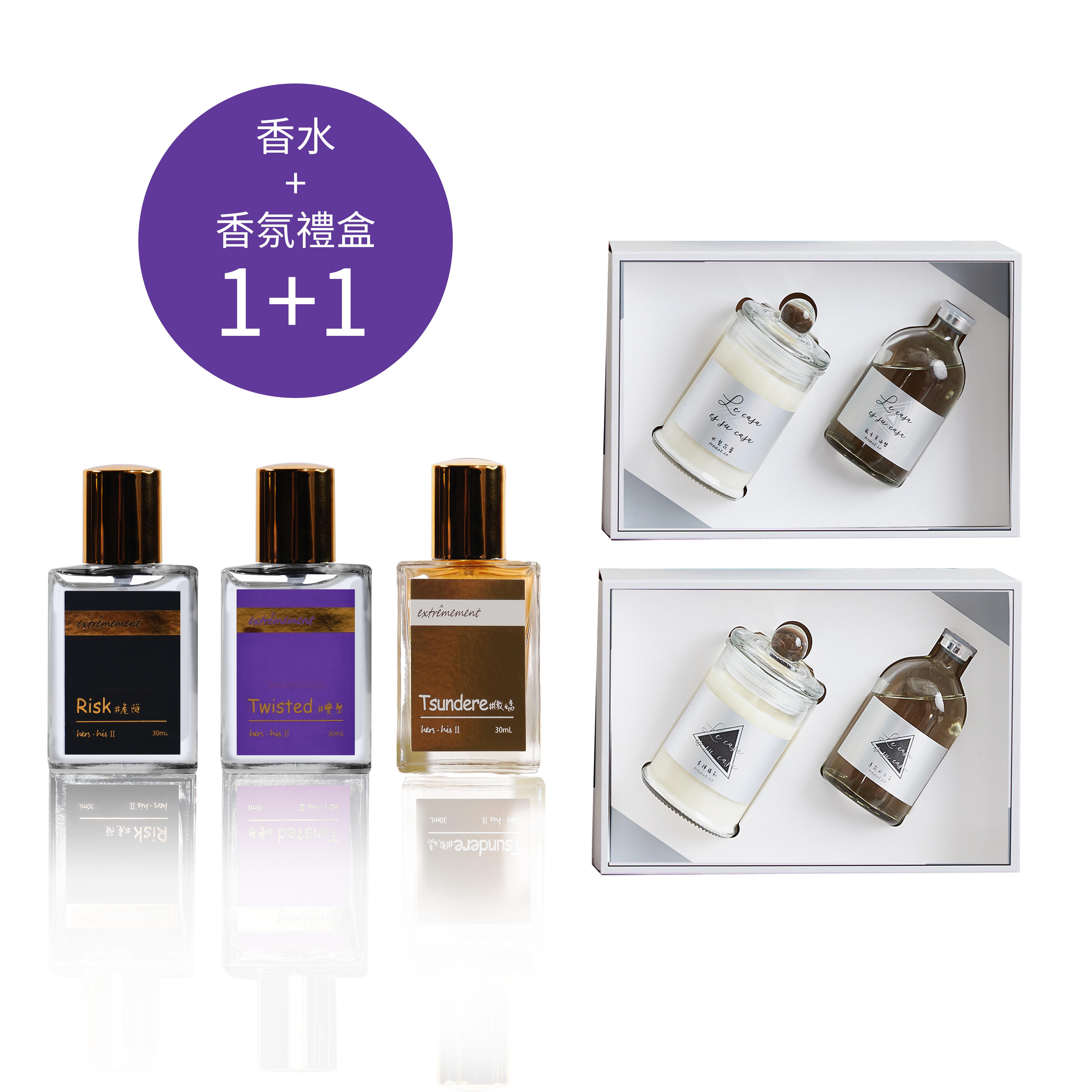 絕對領域香水 × Le香氛禮盒