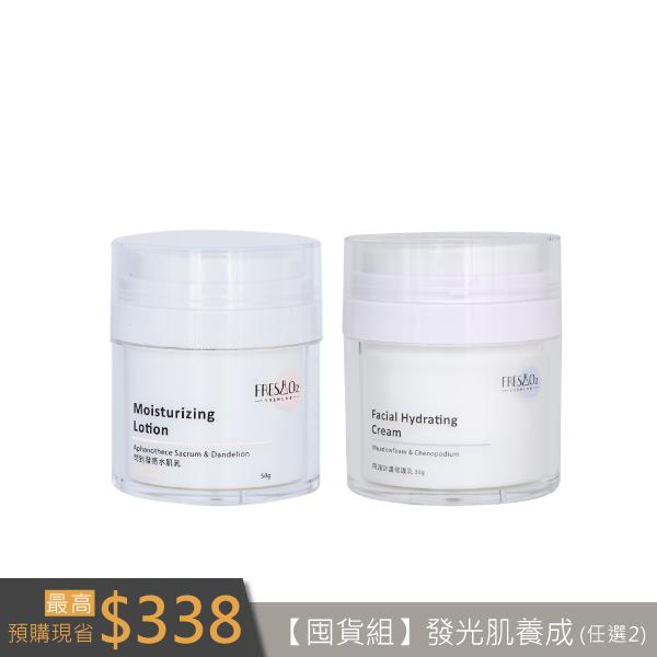 【發光肌養成】水肌乳/修護乳任選2瓶