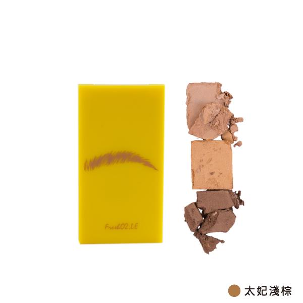 三色定妝眉粉-太妃淺棕