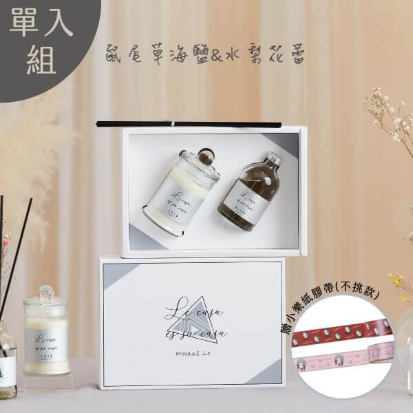 香氛禮盒.水梨花蕾+鼠尾草海鹽(贈紙膠帶*1)